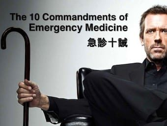 Ten Commandments of Emergency Medicine 340