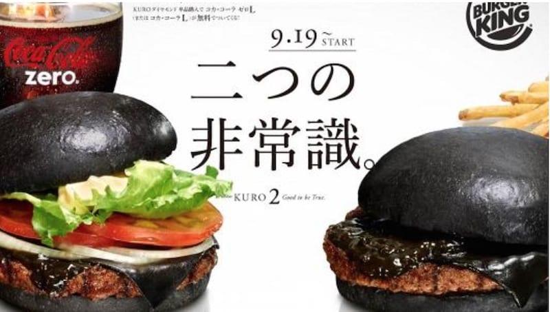 Kuro Burger Burger King